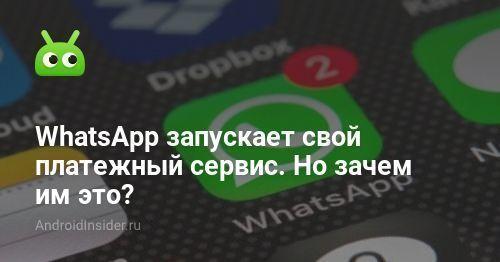 WhatsApp melancarkan perkhidmatan pembayarannya. Di mana saya boleh menggunakannya?