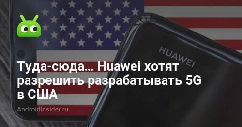 Quay trở lại, Huawei Huawei muốn hợp pháp hóa 5G tại Hoa Kỳ 1
