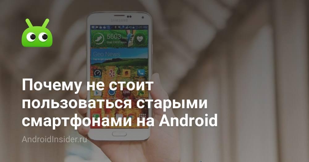 Tại sao bạn không thể sử dụng điện thoại thông minh Android cũ? 1