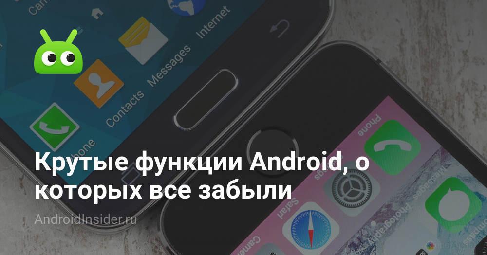 Một tính năng tuyệt vời của Android mà mọi người đều quên 3