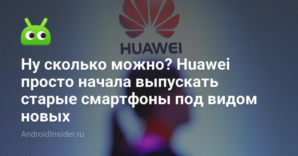 Bạn có thể đủ khả năng bao nhiêu? Huawei ra mắt điện thoại thông minh cũ theo cách mới 2