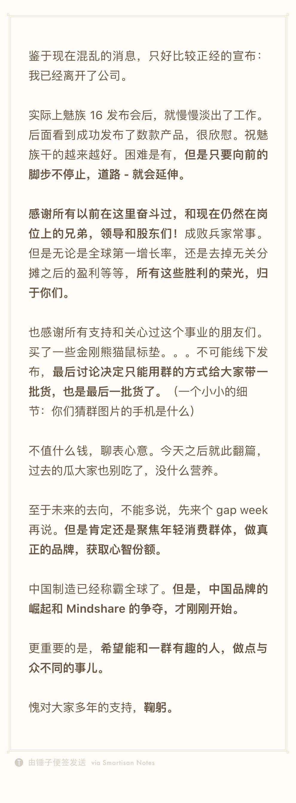 Phó chủ tịch và đồng sáng lập Li Nan rời Meizu 2