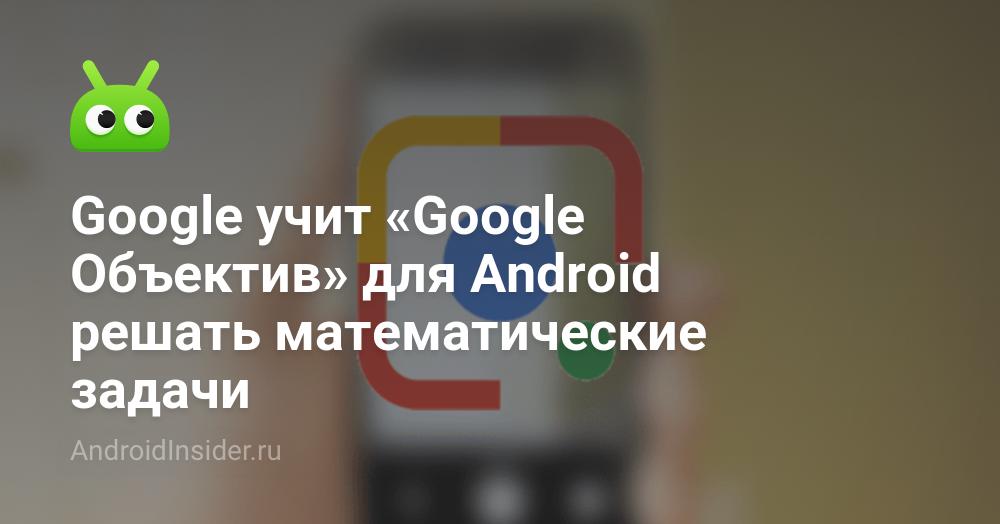 Google dạy Google Lens cho Android để giải các bài toán 3