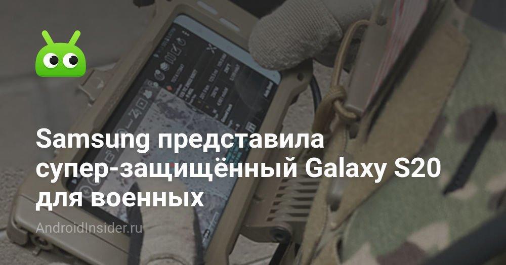 Samsung oferece segurança muito segura Galaxy S20 para militares