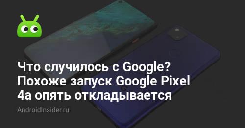 Điều gì xảy ra với Google? Có vẻ như Google Pixel 4a ra mắt đã bị trì hoãn một lần nữa 2