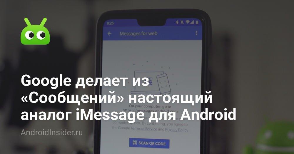 Google làm cho Tin nhắn của Cameron trở thành sự tương tự thực sự của iMessage cho Android 3
