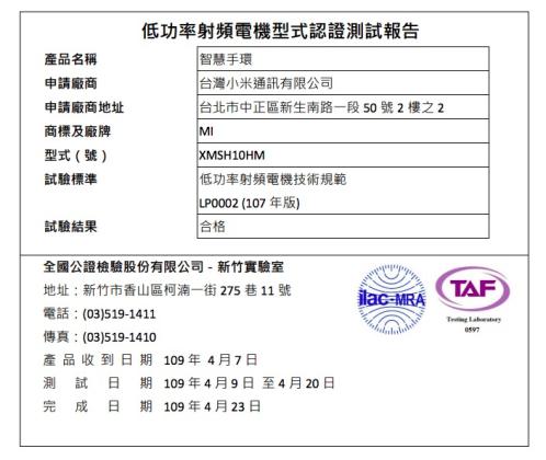 Ban nhạc Xiaomi Mi 5 Giấy chứng nhận: gần như 1