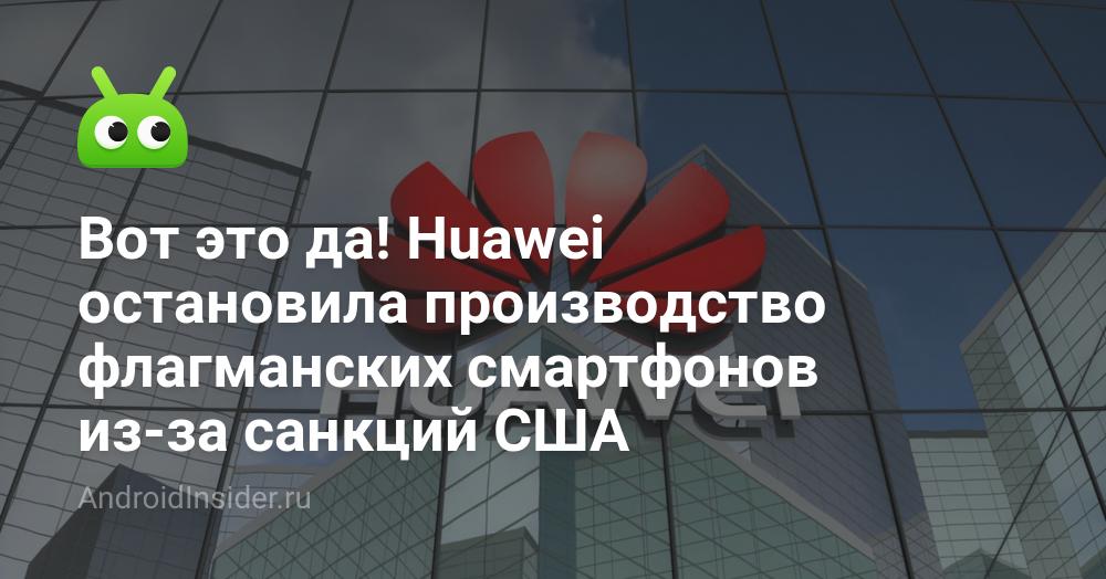 Wah! Huawei telah menghentikan pengeluaran telefon pintar utama kerana sekatan AS