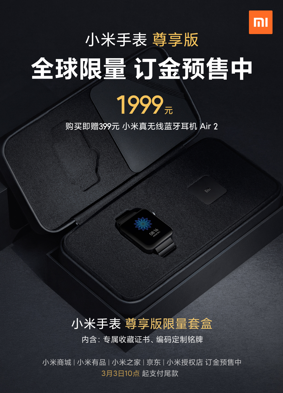 Exkluzívne vydanie Xiaomi Mi Watch Exclusive sa uvádza na trh v predpredaji s veľkolepým prémiovým prípadom a certifikátom pravosti. Xiaomi Addicted News